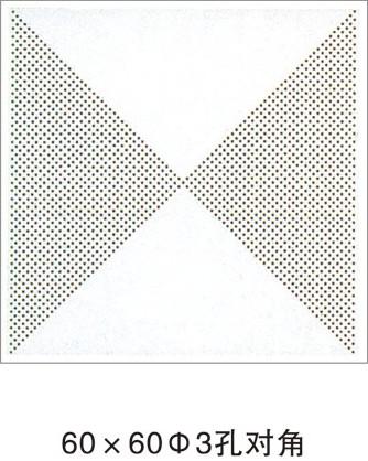 对角- 工程版 - 集成吊顶板材